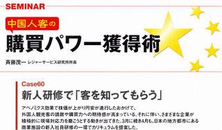 【TJ】Case60表紙.jpg