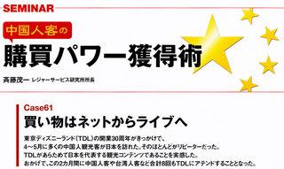 【TJ】Case61「買物はネットからライブへ」表紙.jpg