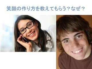笑顔の作り方を教える?.JPG