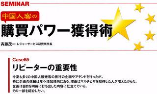 表紙【TJ】Case65「リピーターの重要性」.jpg
