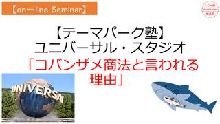 【on-lineセミナー】「ユニバーサルスタジオがコバンザメ商法と言われる理由とは?」.png