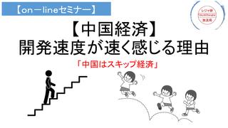 【on-lineセミナー】「中国はスキップ経済」.png
