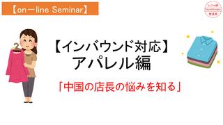 【on-lineセミナー】インバウンド「アパレル対応編」.png