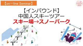【on-lineセミナー】インバウンド「中国人スキーツアー」.png