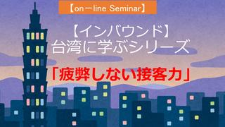 【on-lineセミナー】インバウンド「台湾に学ぶシリーズ」疲弊しない接客力.png