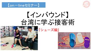 【on-lineセミナー】インバウンド「台湾に学ぶ接客術 シューズ編」.png