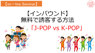 【on-lineセミナー】インバウンド「J-pop VS K-pop」.png