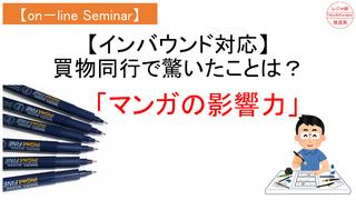 【on-lineセミナー】インバウンド対応「マンガの影響力」.png