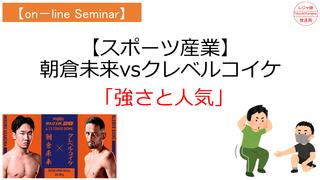 【on-lineセミナー】スポーツ産業「朝倉未来vsクレベルコイケ」.png