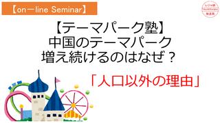 【on-lineセミナー】テーマパーク塾「中国のテーマパークが増え続ける理由」.png
