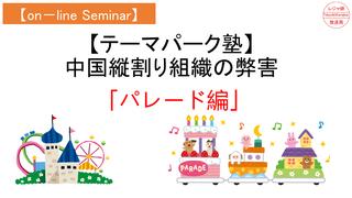 【on-lineセミナー】中国テーマパーク「縦割り組織の弊害」パレード編.png