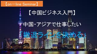 【on-lineセミナー】中国ビジネス入門「撤退ラインを決める」.png