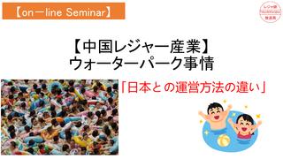 【on-lineセミナー】中国レジャー産業「プール編」.png