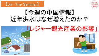 【on-lineセミナー】今週の中国情報「自然災害の原因は?」.png