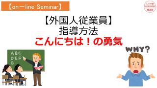 【on-lineセミナー】外国人従業員指導方法「こんにちは!の勇気とは」.png