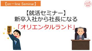 【on-lineセミナー】就活セミナー「新入社員から社長になる」オリエンタルランド.png