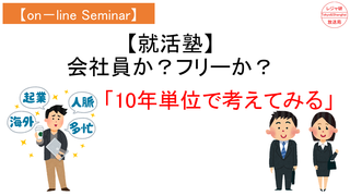 【on-lineセミナー】就活塾「会社員か?フリーか?」.png