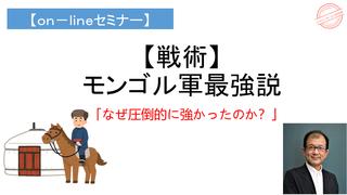 【on-lineセミナー】戦術「モンゴル軍最強説:内モンゴル編」.png