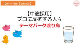 【on-lineセミナー】採用面接「テーマパーク渡り鳥」.png