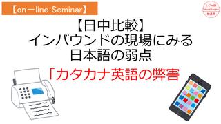 【on-lineセミナー】日中比較「カタカナ英語の弊害」.png