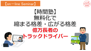 【on-lineセミナー】時間塾「億万長者のトラックドライバー」.png