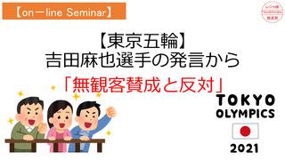 【on-lineセミナー】東京五輪「無観客賛成と反対それぞれの立場.png