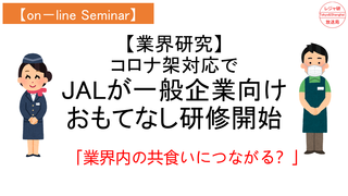 【on-lineセミナー】業界研究「JALが一般企業向けおもてなし研修」PNG.png