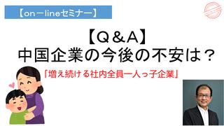 【on-lineセミナー】Q^BA「中国企業の今後の不安」.png