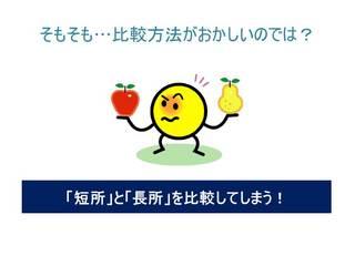 中国人vs日本人.JPG